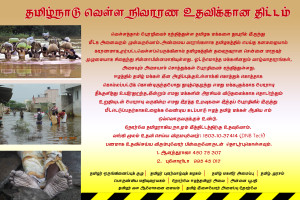 Tamil naadu flood 2015