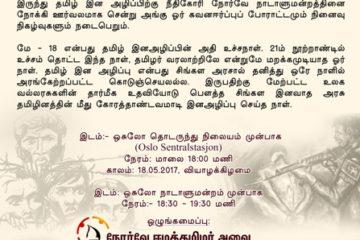 tamil_post_02